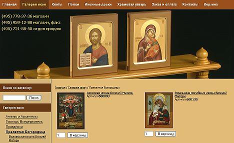 Производство икон, бесплатные фото ...: pictures11.ru/proizvodstvo-ikon.html